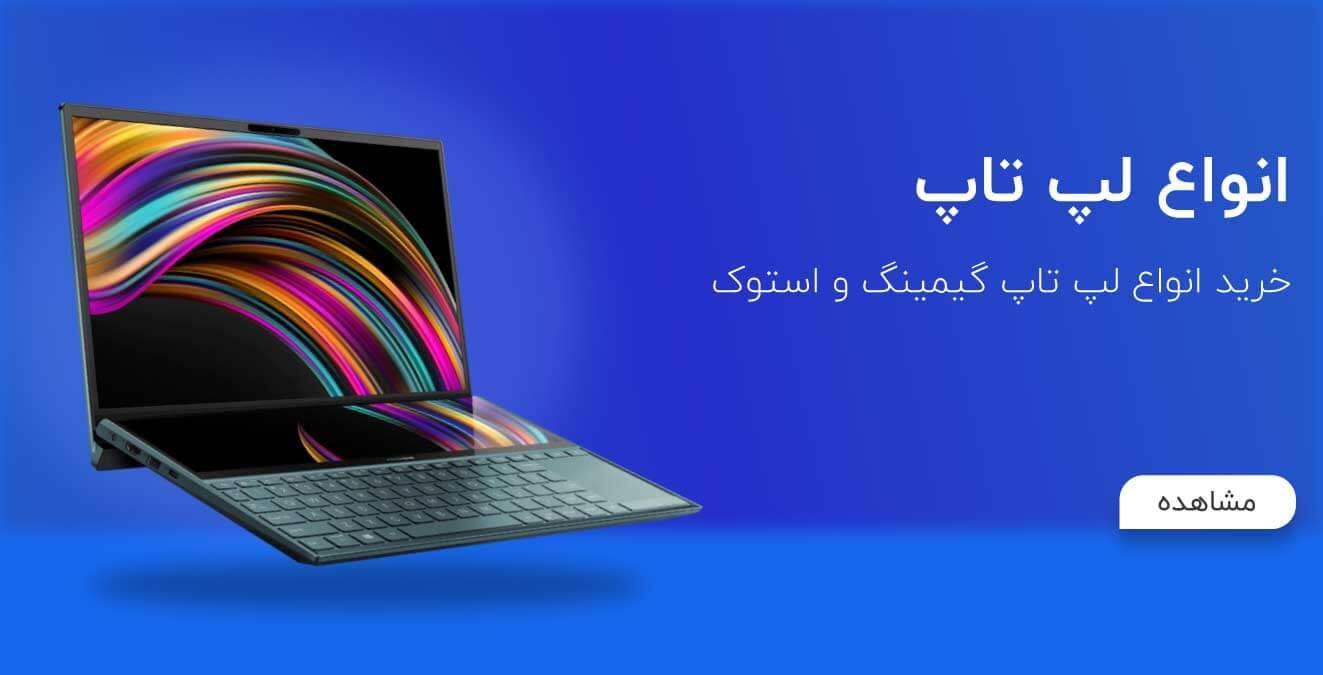 فروش انواع لپ تاپ | شیراز کلیک